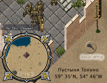 Ultima Online: Orc Captain и Orc Chopper: Stout Whip